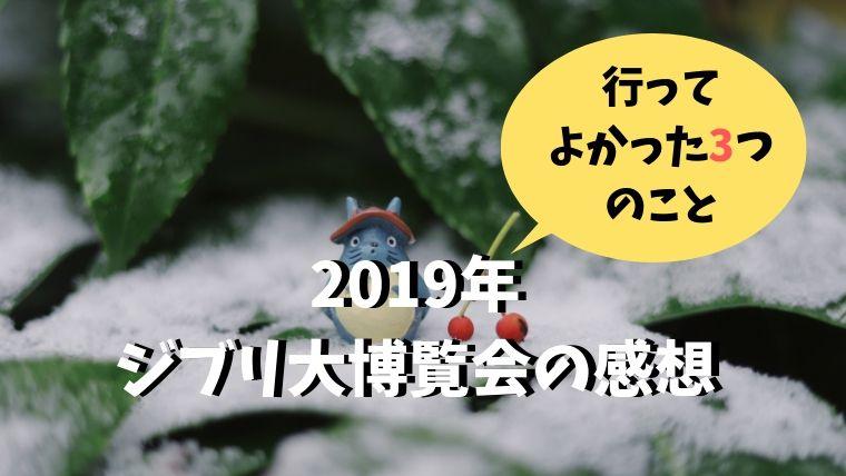 2019年福岡ジブリ大博覧会に行った感想は?【行かないと損!】