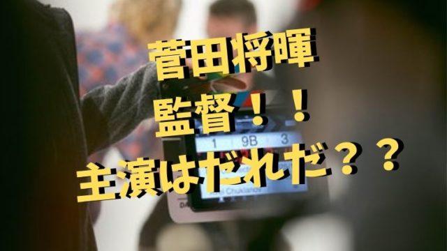 菅田将暉初監督の主演はだれだ?