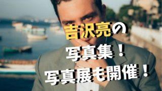 吉沢亮の写真集