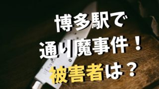 博多駅の通り魔事件の被害者