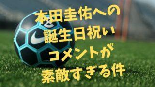 本田圭佑の誕生日祝いコメント