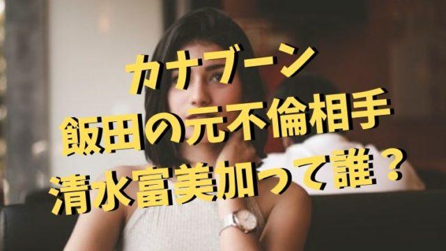 カナブーン飯田の不倫相手清水富美加はだれ?