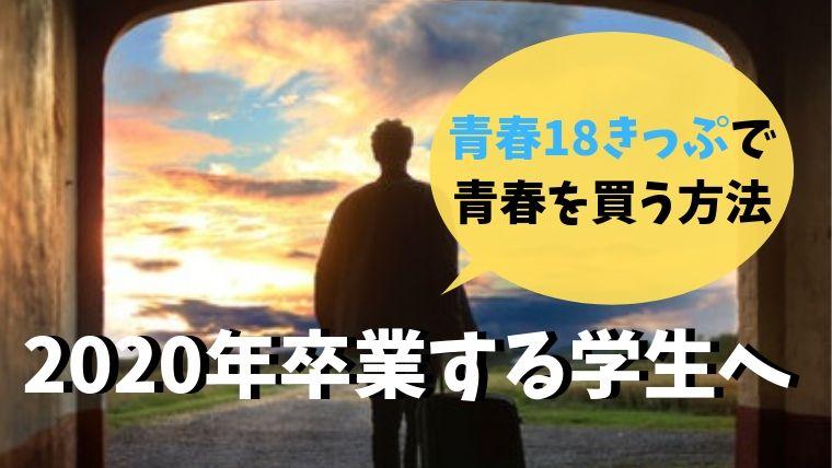 【2020年卒の大学生へ】青春18きっぷで北海道へ旅に出よう
