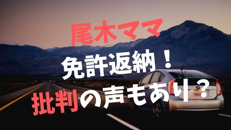 尾木ママの車の免許返納