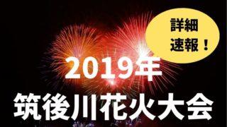 2019年筑後川花火大会の詳細