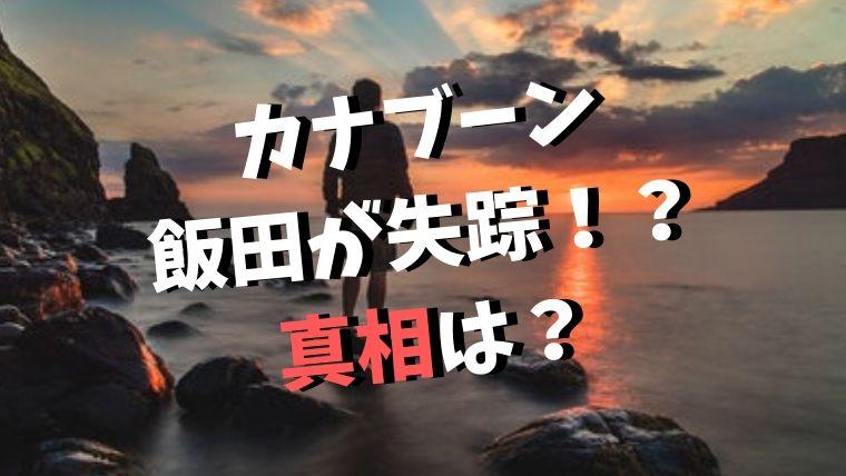 カナブーン飯田が失踪
