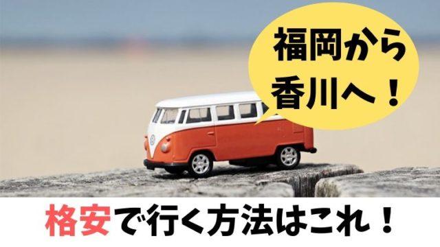 福岡から香川県へ格安で行く方法は?【高速バスがベスト】