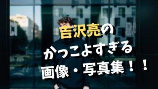 吉沢亮の画像・写真集