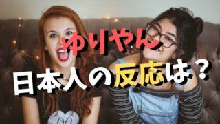 ゆりやん動画の日本人の反応
