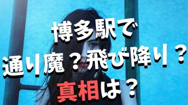 博多駅の真相は通り魔か飛び降りか