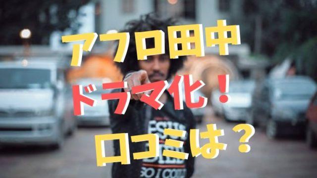 アフロ田中ドラマ化!主演は賀来賢人!映画と漫画も比較!口コミは?
