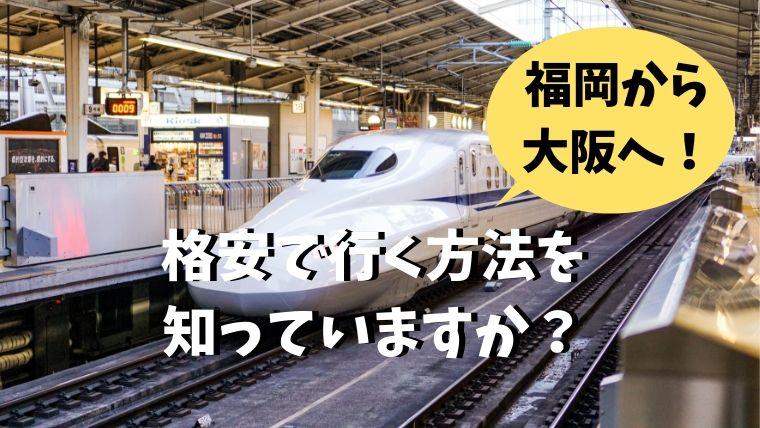 福岡から大阪へ格安で行く方法