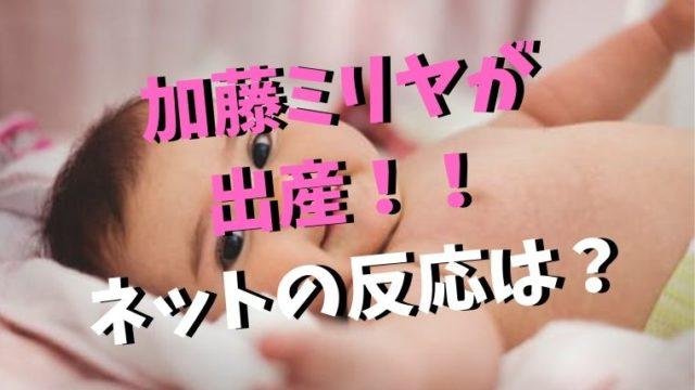 加藤ミリヤが出産