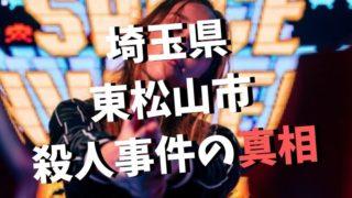 埼玉県東松山市の女性は殺害?犯行手口は?犯人の名前や顔、画像は?