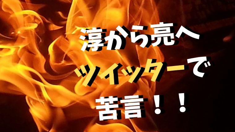 ロンブー田村淳が亮に苦言!ツイッター(Twitter)口コミは?