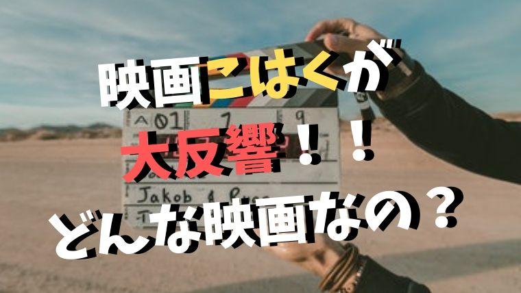 横尾初喜監督の「こはく」あらすじ、キャスト、ロケ地、主題歌は?