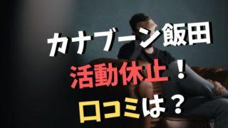 カナブーン飯田活動休止の口コミ