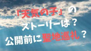 新海誠監督「天気の子」のストーリーは?周りの反応やクチコミは?