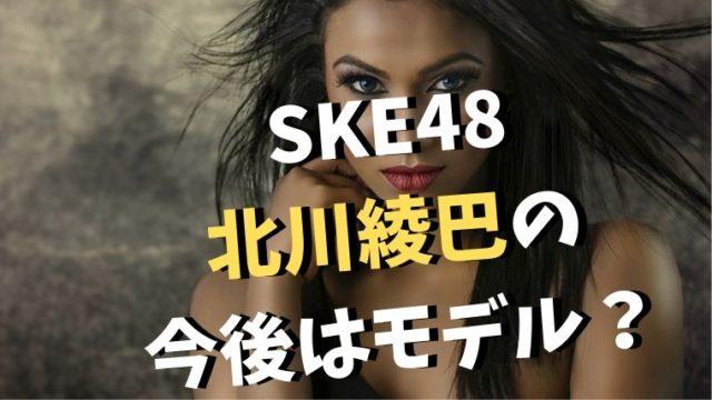 SKE48の北川綾巴(りょうは)が卒業!今後の活動はどうなる?