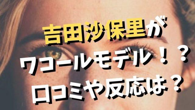 吉田沙保里が下着モデルに挑戦!メーカーはワコール?口コミや反応は?