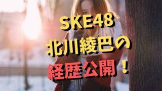 SKE48の北川綾巴(りょうは)の経歴!年齢や出身地・大学名も!