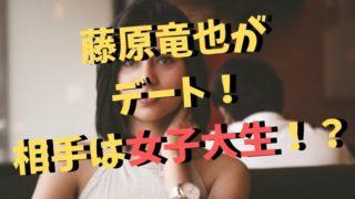藤原竜也が女子大生とデート!?笑ってこらえて!相手は誰で顔画像は?