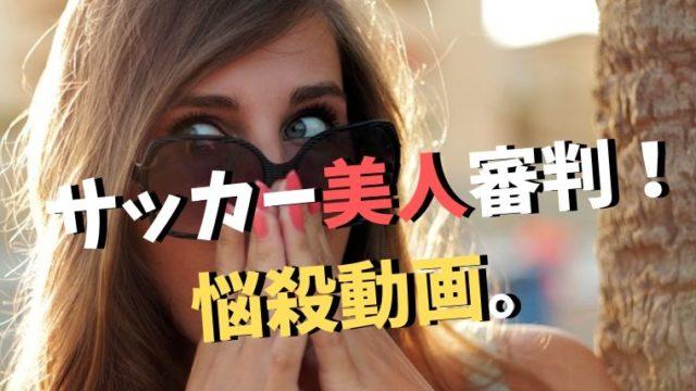 フェルナンダ・コロンボ・ウリアナの悩殺動画!サッカー美人審判が魅せた!