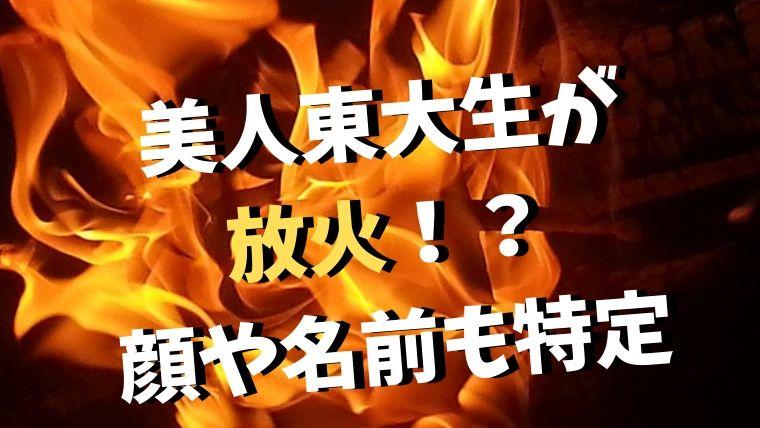 美人東大生が放火!!彼氏の家