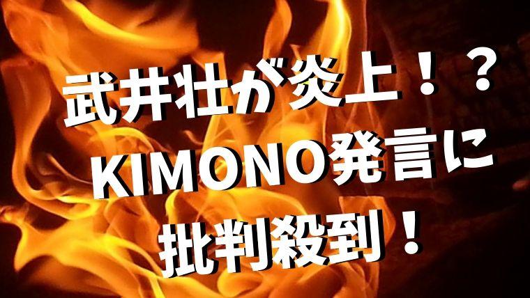 武井壮がKIMONOについて発言!炎上して批判・苦情が殺到!?