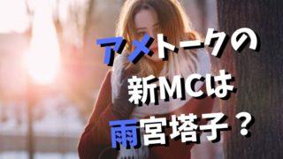 アメトークの新MCは雨宮塔子?蛍原との関係・口コミ・顔や写真は?