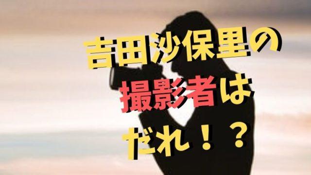 吉田沙保里の撮影者は誰?画像や写真・他の作品などを一挙ご紹介!!