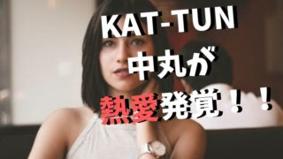 KAT-TUNの中丸雄一が熱愛報道発覚!ファンの口コミ・反応は?