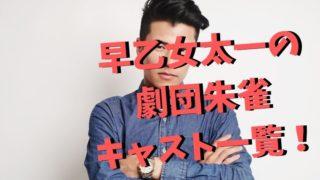 早乙女太一の劇団朱雀キャスト一挙公開